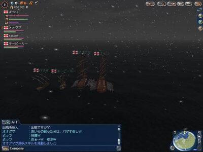 大航海時代オンライン日記 商会HPにイングランド模擬に大海戦とは?