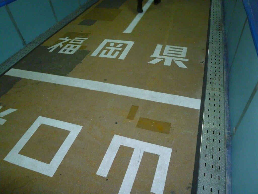 関門海峡 福岡県 山口県 県境 海の下 歩道