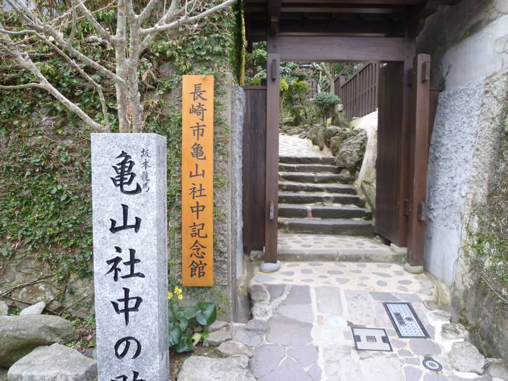 長崎観光で龍馬ゆかりの地へ!亀山社中に行かねば!