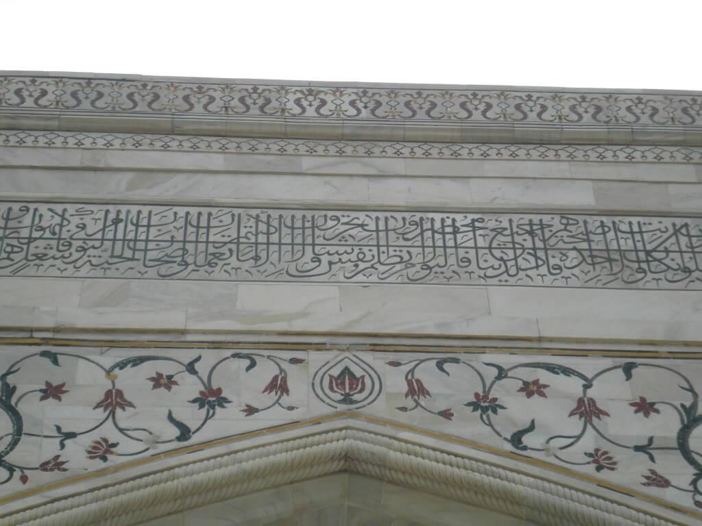 タージマハル コーラン 彫刻