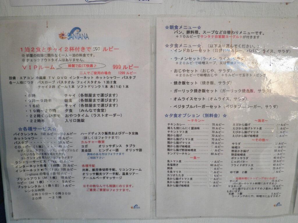 サンタナロッジ プリー 日本人宿 メニュー