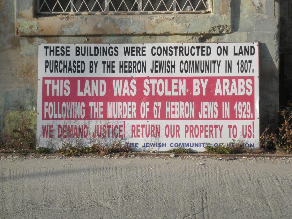 パレスチナ自治区 ヘブロン 正義とは?