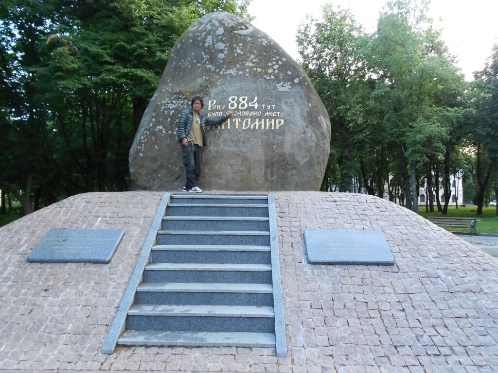 ジトミール 観光 ウクライナ
