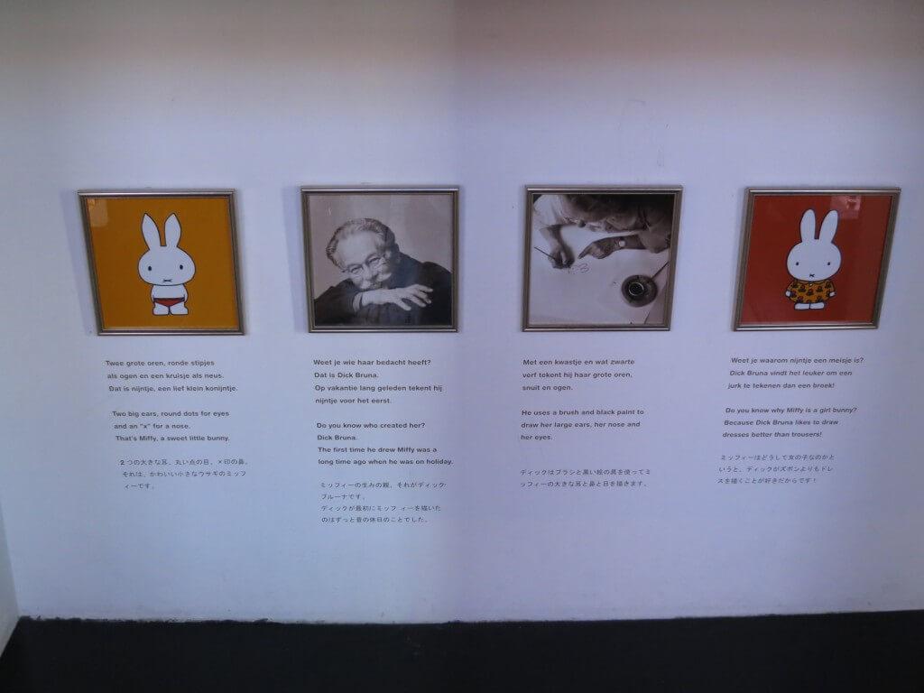 ディック・ブルーナ・ハウス ミッフィーミュージアム ユトレヒト オランダ