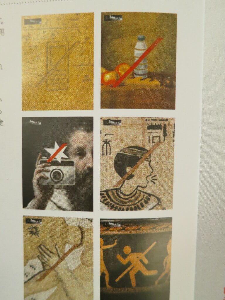 館内注意書き ルーヴル美術館 展示物  パリ フランス