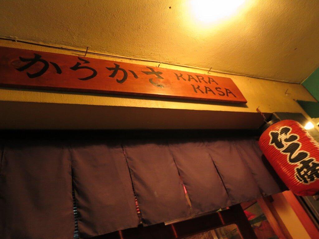 ケツァルテナンゴ(シェラ)の日本食「からかさ」で何食べる?
