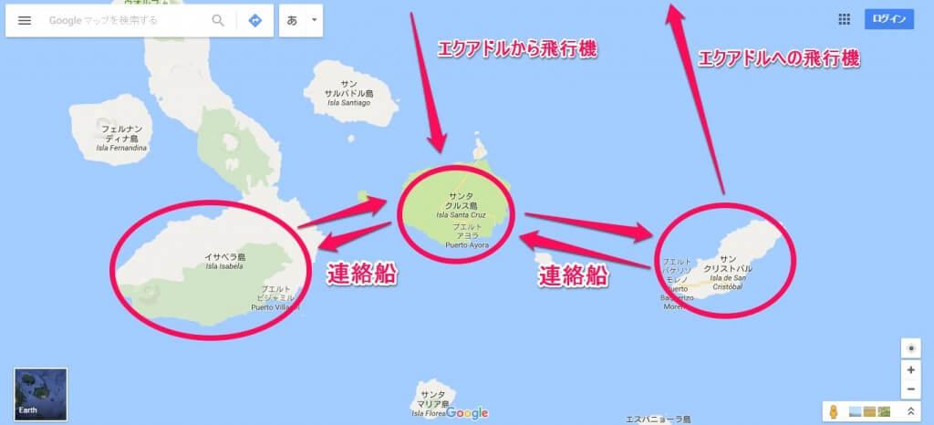 ガラパゴス諸島 島移動 フェリー 連絡線