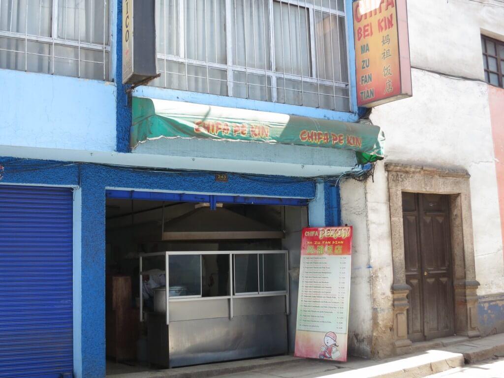 プーノの食事はココに行け!また中華料理屋とトルーチャ(マス)
