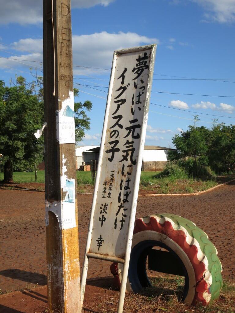 パラグアイのイグアス居住区は日本!そうなれば日本食を求めるのがバックパッカー!