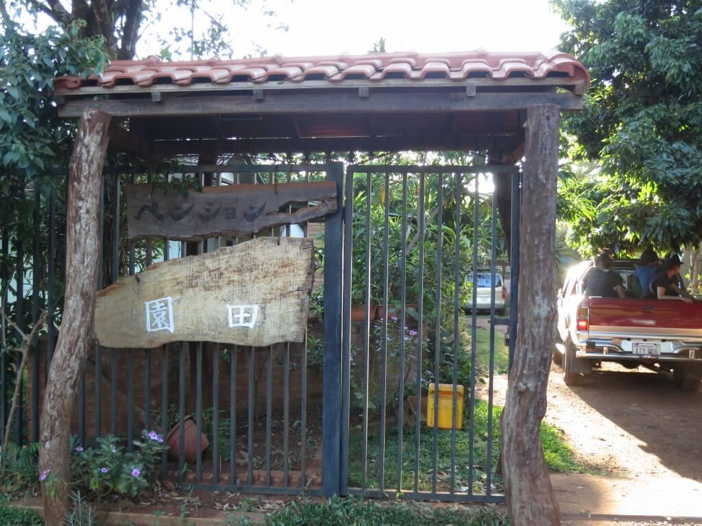 パラグアイのイグアス居住区といったら有名日本人宿「ペンション園田」