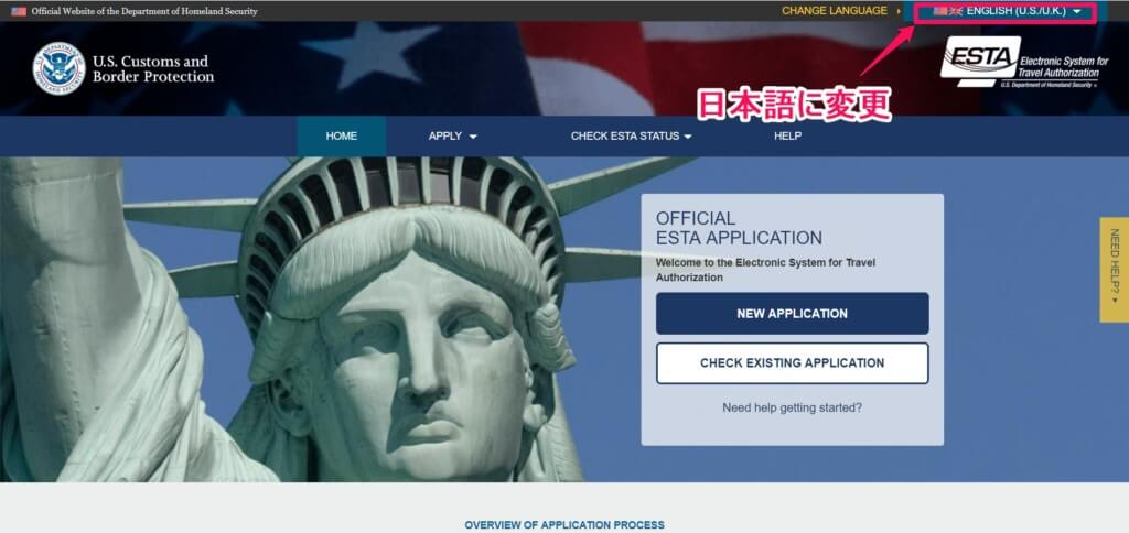 ESTA(エスタ)オンライン申請サイトで「新規の申請」をクリック