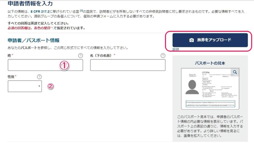申請者の情報を入力する