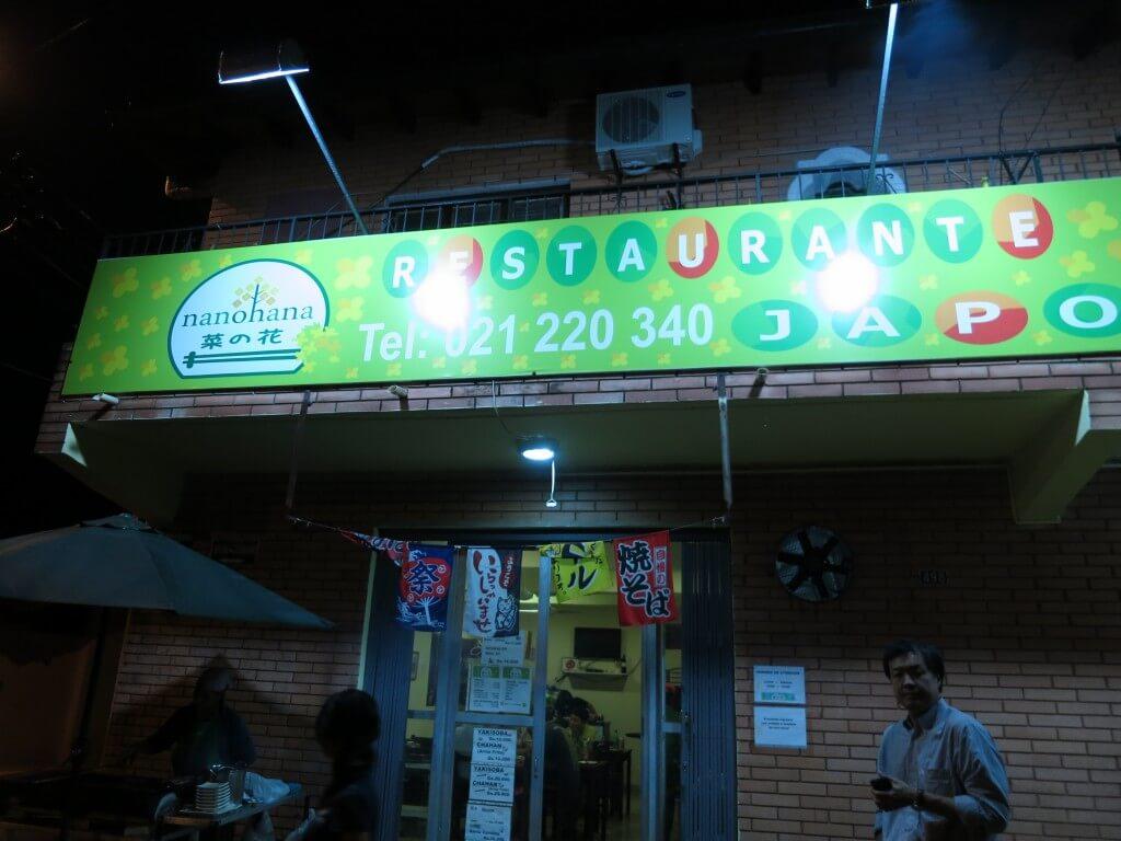 民宿らぱちょには旦那さんが経営している日本食レストラン「菜の花」がうまい!!
