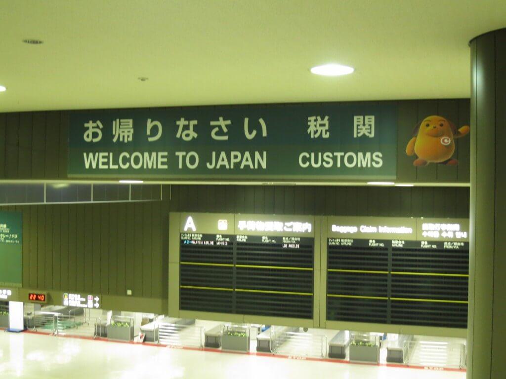 ただいま!日本!2年1ヶ月に渡る世界一周バックパッカーの旅が完結!