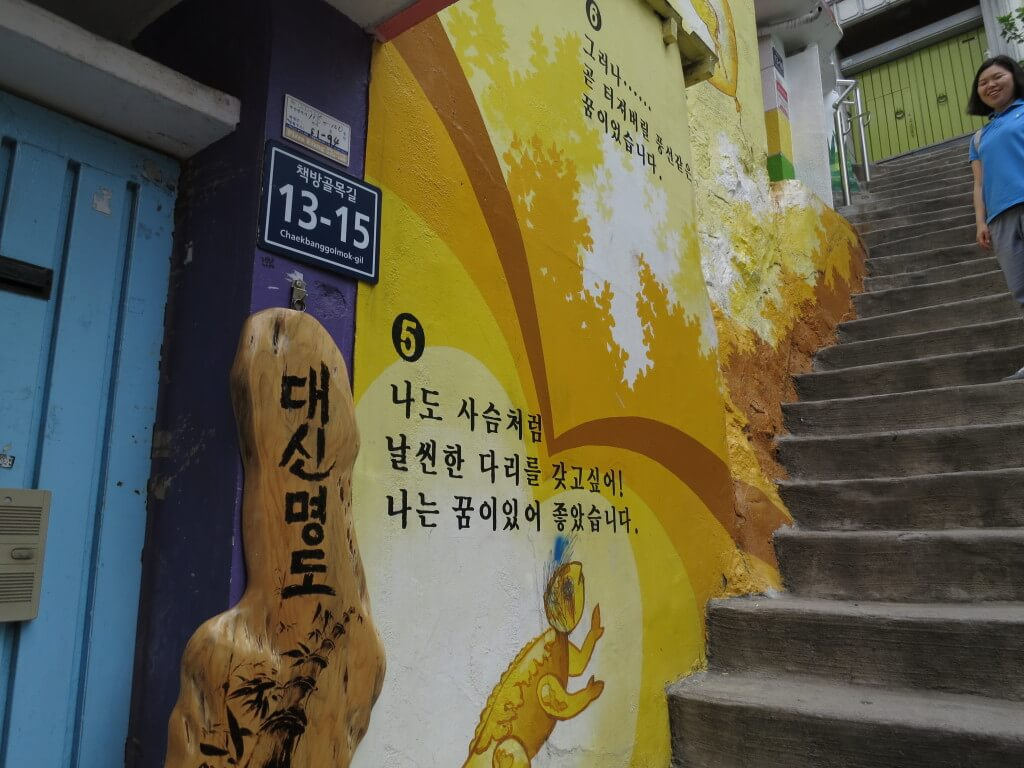 釜山 ペイントアート通り