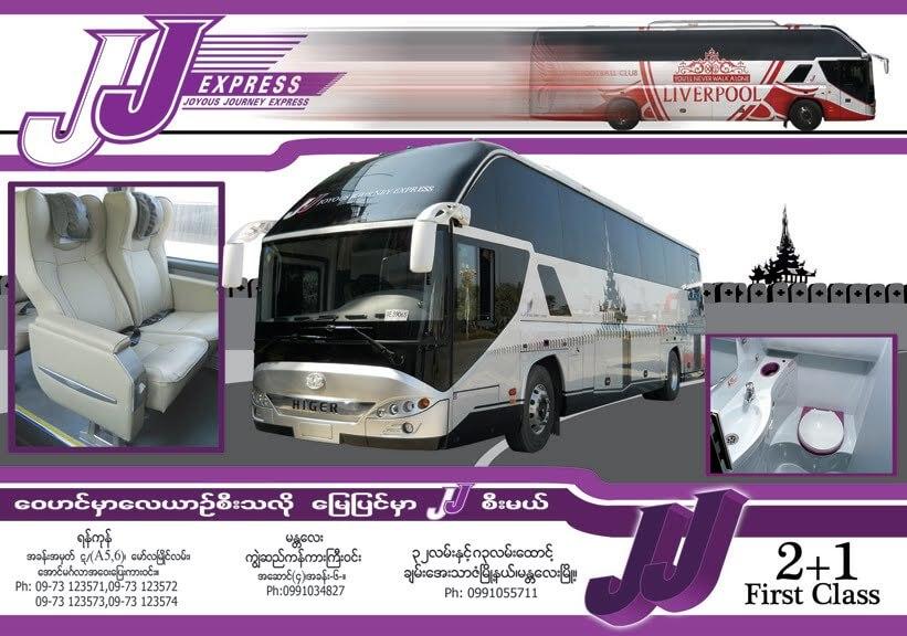 ミャンマー VIPバス JJ Express JJエクスプレス