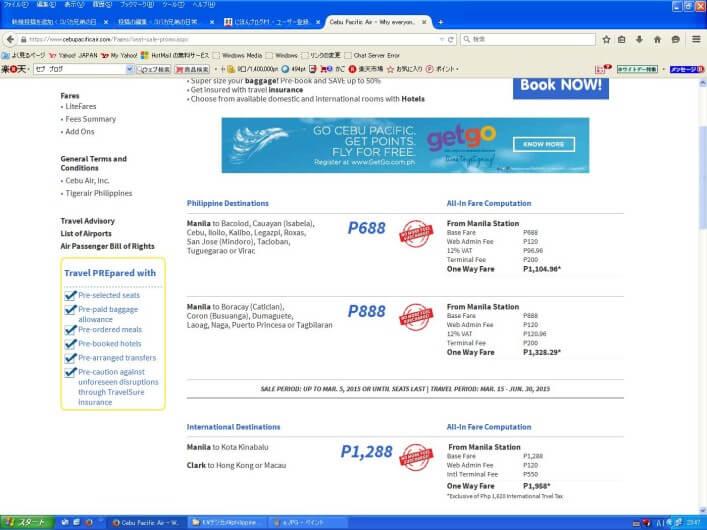 安い航空券はセブパシフィックのHPの言語を「英語」にするのがポイント!