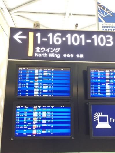 関西空港 電光掲示板