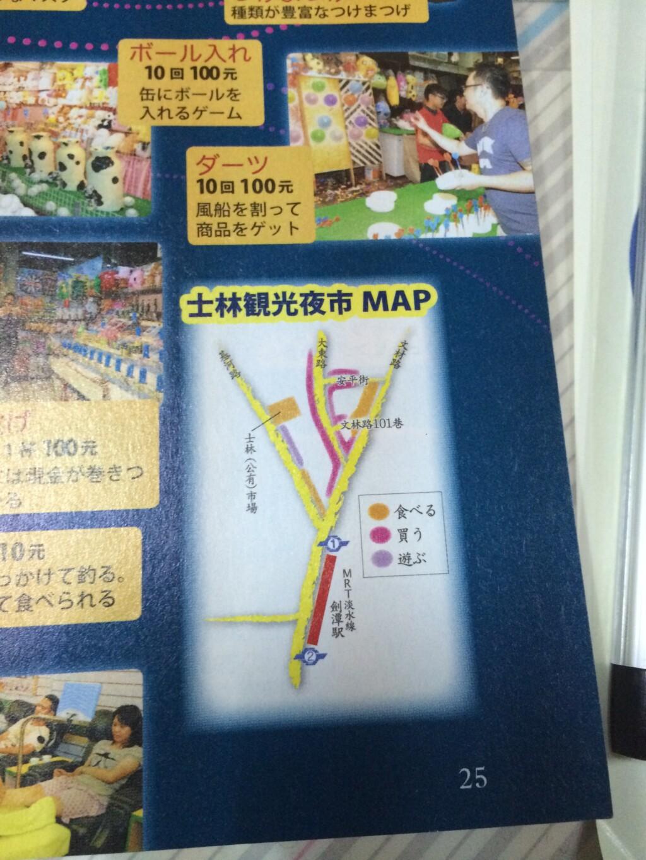 台北の士林夜市の場所や行き方