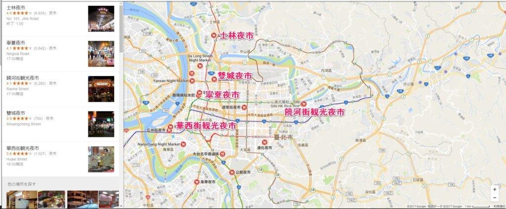 台北の夜市は大小いっぱいあります