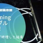 iPhoneのLightningケーブルが断線!無償交換方法は?修理してみた結果は?