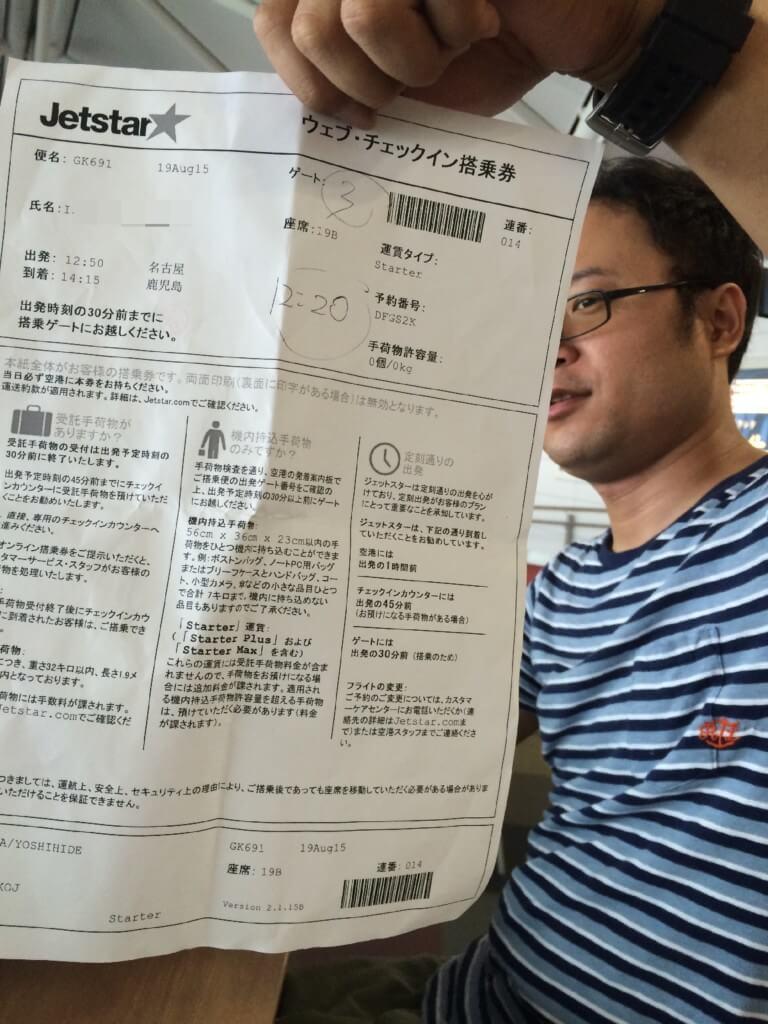 愛知県(中部国際空港・県営名古屋空港)から鹿児島のアクセス・行き方は?