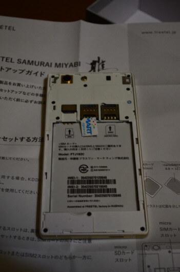 Freetel Samurai MIYABI(雅) デュアルSIM 海外SIM対応
