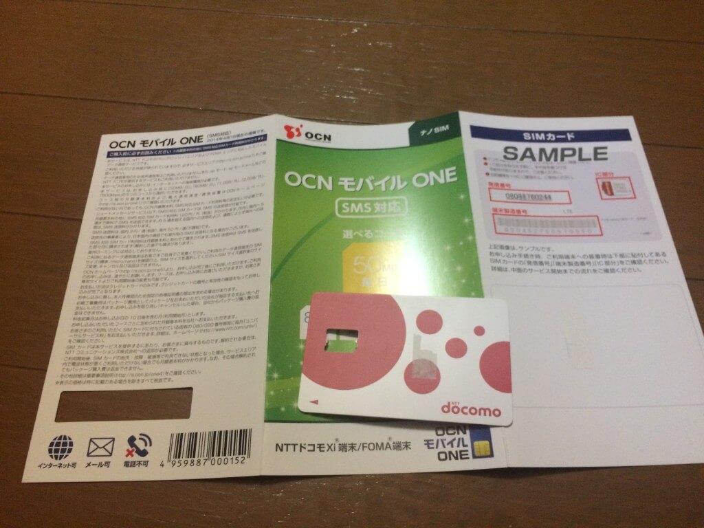 あわせて格安SIM(MVNO)も買っておけばすぐに使えますよ!