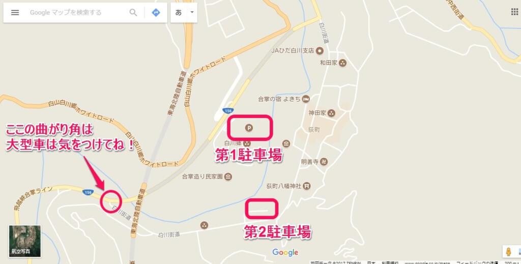 世界遺産の白川郷の駐車場は第1駐車場と第2駐車場がある