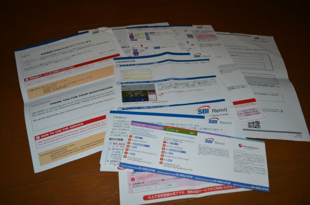 SBIレミットの無料会員登録方法はウェルカムパッケージで本登録