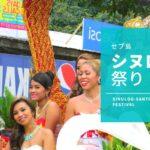 シヌログ祭りとは?セブ島最大のお祭りの日程や注意点を徹底解説