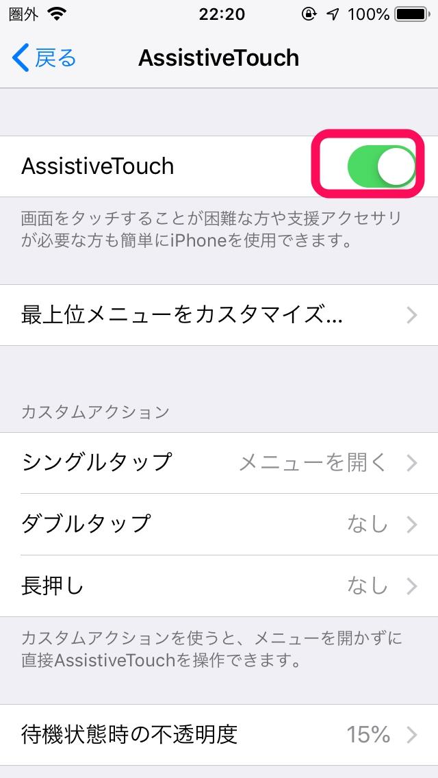 iPhoneのアクセシビリティのAssistive Touch機能を有効にする