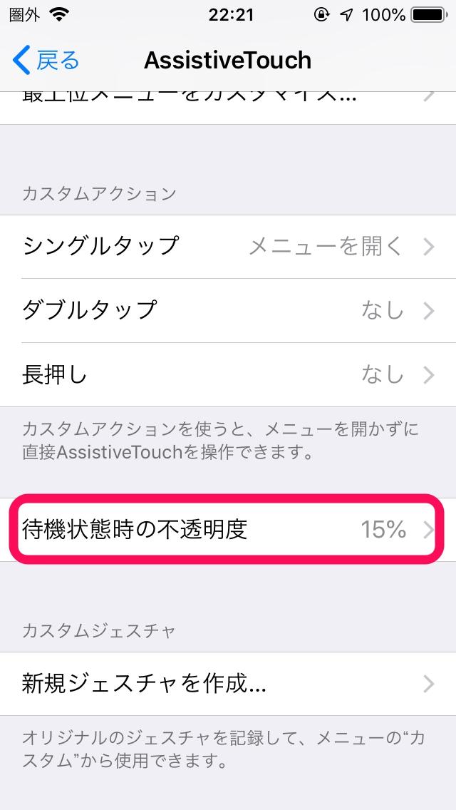 iPhoneのAssistiveTouchでボリュームコントロール・サイレントマナーモードコントロールする