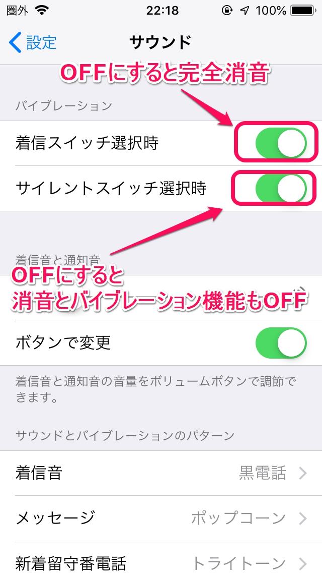 スイッチを切り替えずにサイレントマナーモードをOFF/ONする方法