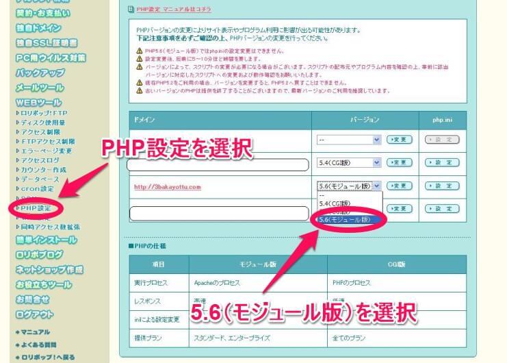 ロリポップでモジュール版PHPに変更する方法