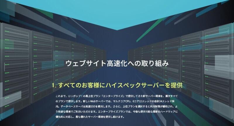 ロリポップがマルチコアCPU・6コア12スレッド・高速SSDの「新サーバー」への移行開始!