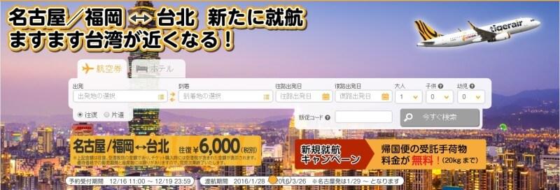 Tiger Air(タイガーエアー)台湾が名古屋中部国際空港と福岡線に就航!フライトスケジュールに料金は?