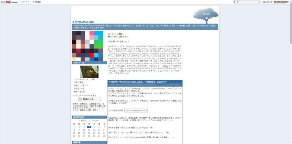 ブログをWordPress(ワードプレス)に移行したけどレンタルサーバーのロリポップのライトプランは遅い!?