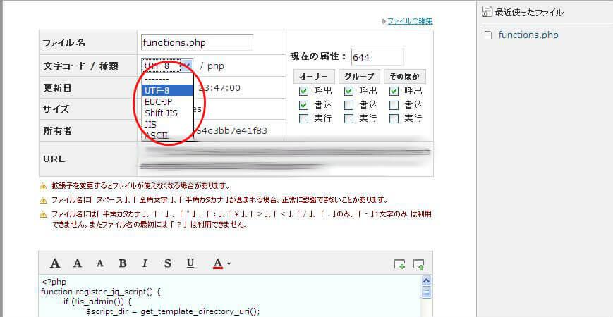 まとめ WordPressのfunctions.phpはBOM付き=UTF-8文字コードに注意してください
