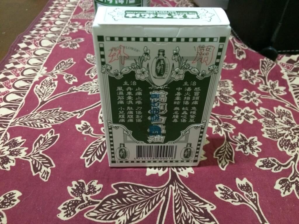 白花油 台湾台北九份のお土産