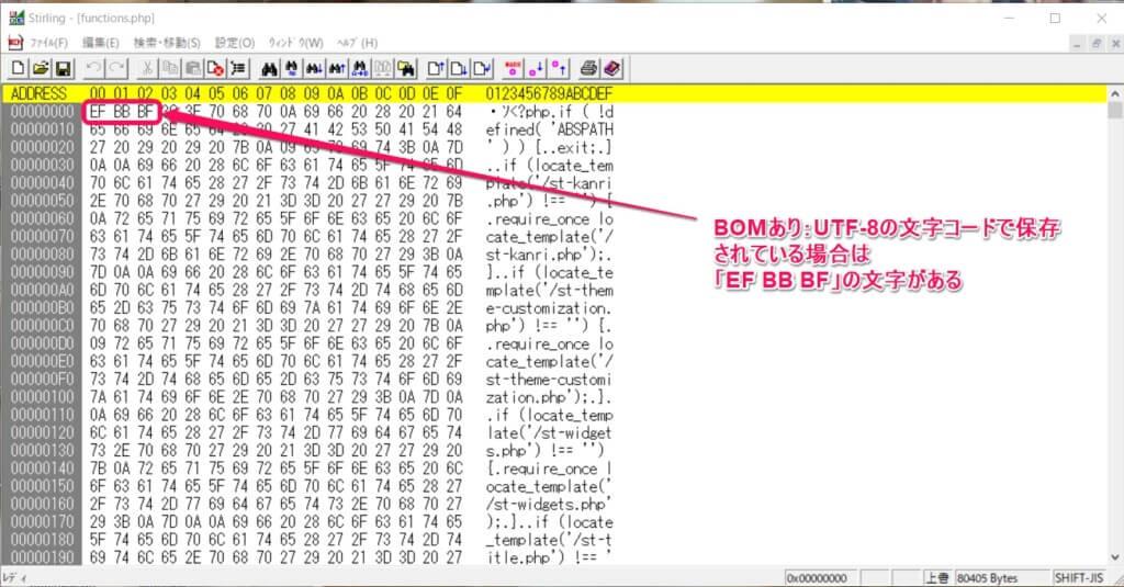 functions.phpをバイナリエディターで確認した時にBOMありとBOMなしの違いは「EF BB BF」の文字コード
