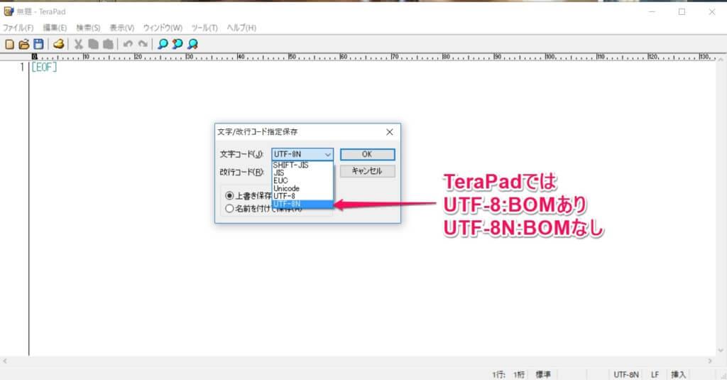 functions.phpがUTF-8N:BOMありだとエラー表示!WordPressは「UTF-8」の文字コードが使われているけど、BOMあり、BOMなしの2種類がある!!