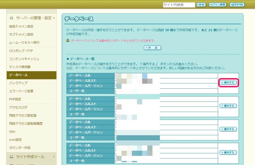 MySQLデータベースをダウンロードする