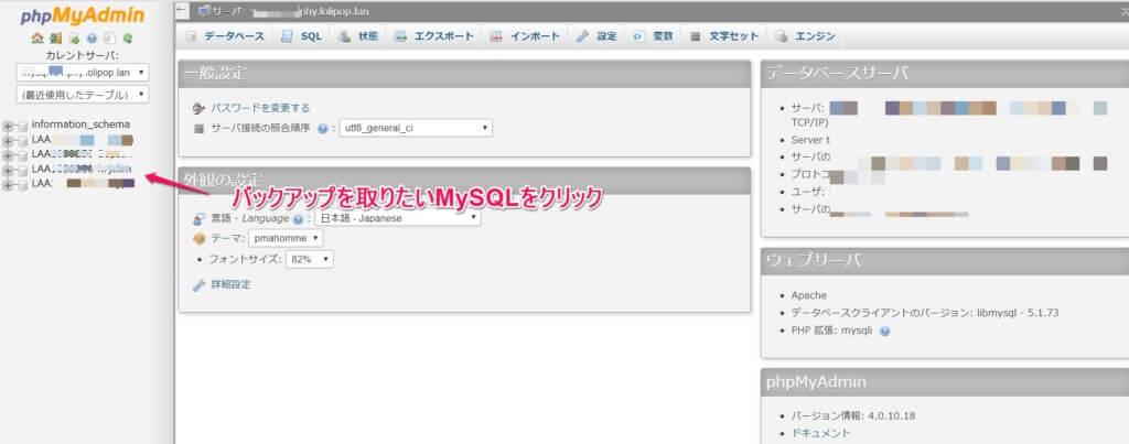 バックアップを取りたいMySQLを選択