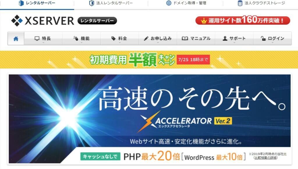 新サーバー側(エックスサーバー)にWordPressを移行・移転する作業