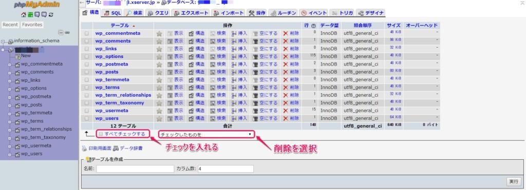 エックスサーバーで自動作成されたデータベースをすべて削除する