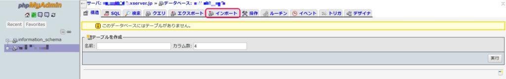 ロリポップのデータベースをエックスサーバーにインポートする