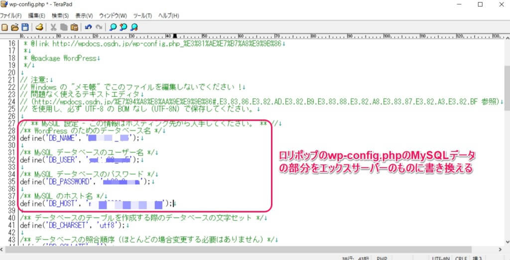 wp-config.phpを書き換える