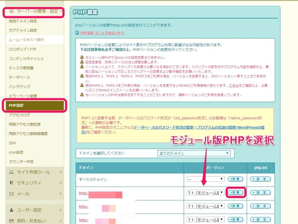 ロリポップのモジュール版PHPを使用する