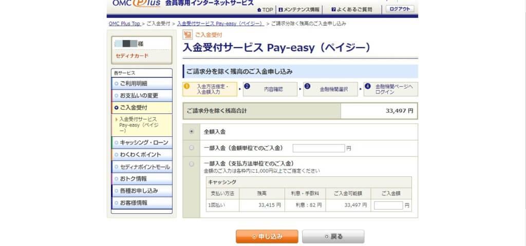 セディナカードは海外キャッシングの繰り上げ返済がネット上で完結するからラクで簡単